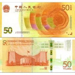 اسکناس 50 یوان - یادبود هفتادمین سالگرد واحد پولی یوان - چین 2018 سفارشی - توضیحات را ببینید