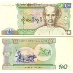 اسکناس 90 کیات - برمه 1987 سفارشی  - توضیحات را ببینید
