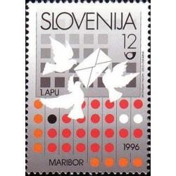 1 عدد تمبر اولین ماشین سورت خودکار نامه - اسلوونی 1996