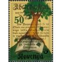 1 عدد تمبر 450مین سالگرد اولین کتاب چاپ شده در اسلوونی - اسلوونی 2000