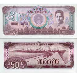 اسکناس 50 ریل - کامبوج 1992