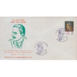 پاکت مهر روز یادبود علامه اقبال لاهوری - ترکیه 1977