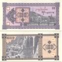 اسکناس 100 کاپونی - گرجستان 1993