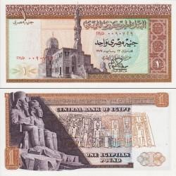 اسکناس 1 پوند - مصر 1977 تاریخ 15 ژانویه  - 99%