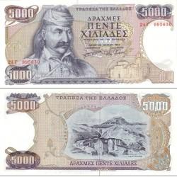 اسکناس 5000 دراخمای - یونان 1984 سفارشی