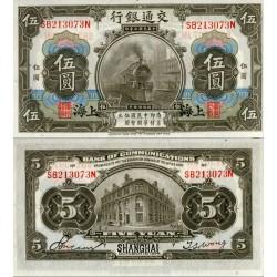اسکناس 5 یوان - چین 1914 سفارشی
