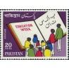 1 عدد تمبر هفته آموزش  - پاکستان 1972