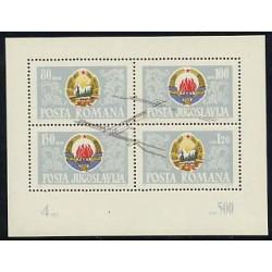 سونیرشیت سد Fier-Djerdap تمبر مشترک با یوگوسلاوی - رومانی 1965