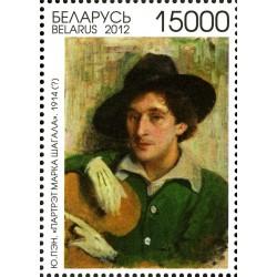 1 عدد تمبر تابلو نقاشی  - 125مین سالگرد تولد مارک شاگال  - بلاروس 2012 قیمت 7.3 دلار