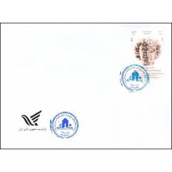 3460 - پاکت مهر روز تمبر هشتاد سالگی موزه ایران باستان و کتابخانه و موزه ملی ملک 1396