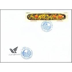 3471 - پاکت مهر روز تمبر روز جهانی صنایع دستی 1397
