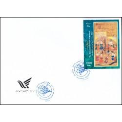 3481 - پاکت مهر روز تمبر جشن جهانی نوروز 1398