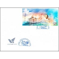 3496 - پاکت مهر روز تمبر یکصد و پنجاهمین سالروز تولد مهاتما گاندی 1398