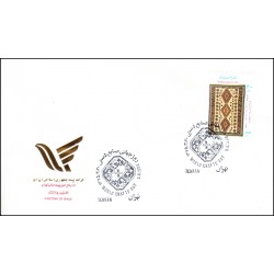2729 - پاکت مهر روز تمبر روز جهانی صنایع دستی 1375