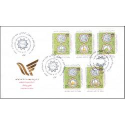 2731 - پاکت مهر روز تمبر میلاد حضرت رسول اکرم (ص) 1375