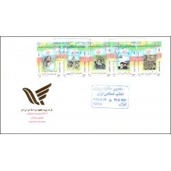 2747 - پاکت مهر روز  تمبر سالگرد انقلاب اسلامی 1375