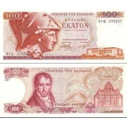 اسکناس 100 دراخمای - یونان 1978 بدون حرف A در گوشه چپ پائین پشت