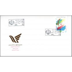 پاکت مهر روز  تمبر سالگرد جمهوری اسلامی 1376