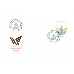 2754 - پاکت مهر روز  تمبر همایش سیستمهای سطوح آبگیر 1376