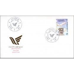 2769 - پاکت مهر روز تمبر روز جهانی پست 1376