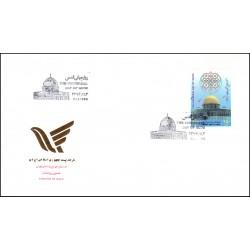2791 - پاکت مهر روز تمبر روز جهانی قدس 1377