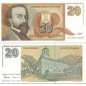 اسکناس 20 نوی دینار - یوگوسلاوی 1994
