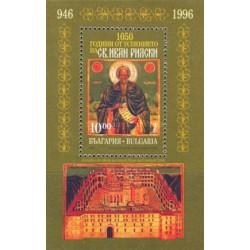 سونیرشیت 1050مین سالگرد درگذشت ایوان ریلسکی - بلغارستان 1996