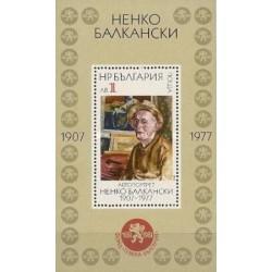 سونیرشیت نقاشی های ننکو بالکانسکی (1907-1977) - بلغارستان 1984