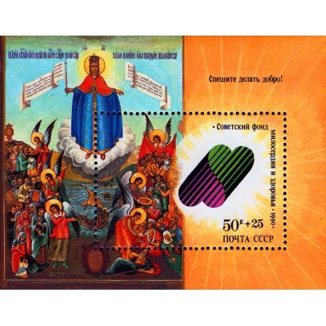 مینی شیت صندوق خیریه و سلامت شوروی - شوروی 1990
