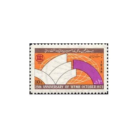 1672 - تمبر بیست و پنجمین سالگرد سازمان بهداشت روانی 1352