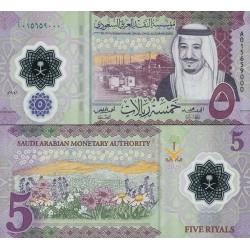 اسکناس پلیمر 5 ریال - عربستان 2020
