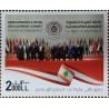 1 عدد تمبر چهارمین اجلاس توسعه اقتصادی و اجتماعی کشورهای عربی - بیروت - لبنان 2020