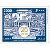 1 عدد تمبر بیست و پنجمین سالگرد مدرسه تجارت ESA - لبنان 2021 ارزش روی تمبر 1.3 دلار