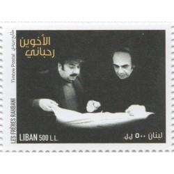 1 عدد تمبر  برادران رحبانی - موسیقیدان - لبنان 2021