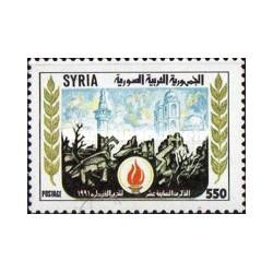 1 عدد  تمبر هفدهمین سالگرد آزادسازی قنیترا - سوریه 1991