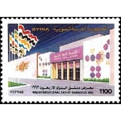 1 عدد  تمبر 40مین سالگرد نمایشگاه بین المللی دمشق - سوریه 1994