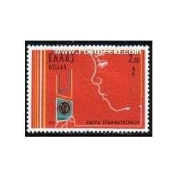 1 عدد تمبر روز تمبر - یونان 1973