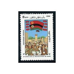 1 عدد تمبر 8 سال کمونیسم - افغانستان 1986