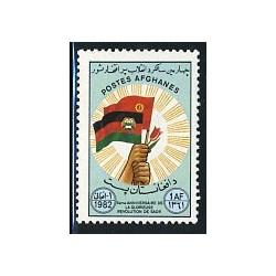 1 عدد تمبر سالگرد انقلاب - افغانستان 1982