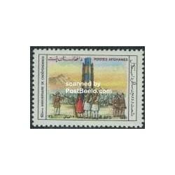 1 عدد تمبر 62 امین سال استقلال - افغانستان 1981