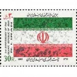 2039 سومین سالروز جمهوری اسلامی 1361