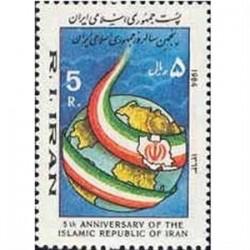 2090 پنجمین سالروز جمهوری اسلامی 1363