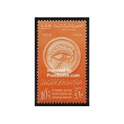 1 عدد تمبر کنگره چشم - مصر 1958
