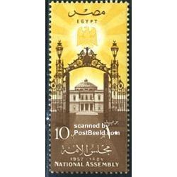 1 عدد تمبر مجلس ملی - مصر 1957