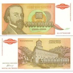 اسکناس 5 میلیارد دینار - یوگوسلاوی 1993