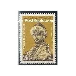 1 عدد تمبر ابوفراس حمدانی - شاعر - سوریه 1963