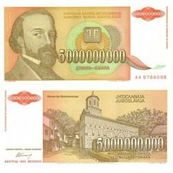 اسکناس 5000000000 دینار - پنج میلیارد دینار - یوگوسلاوی 1993
