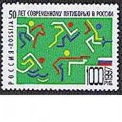 1 عدد تمبر پنج کمپ - روسیه 1997