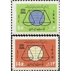 1220 - تمبر پانزدهمین سالروز حقوق بشر 1342 تک