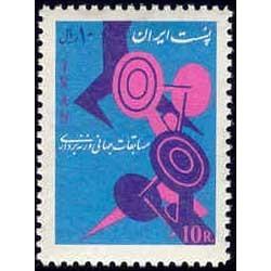 1294 - تمبر هجدهمین دوره مسابقات جهانی وزنه برداری 1344